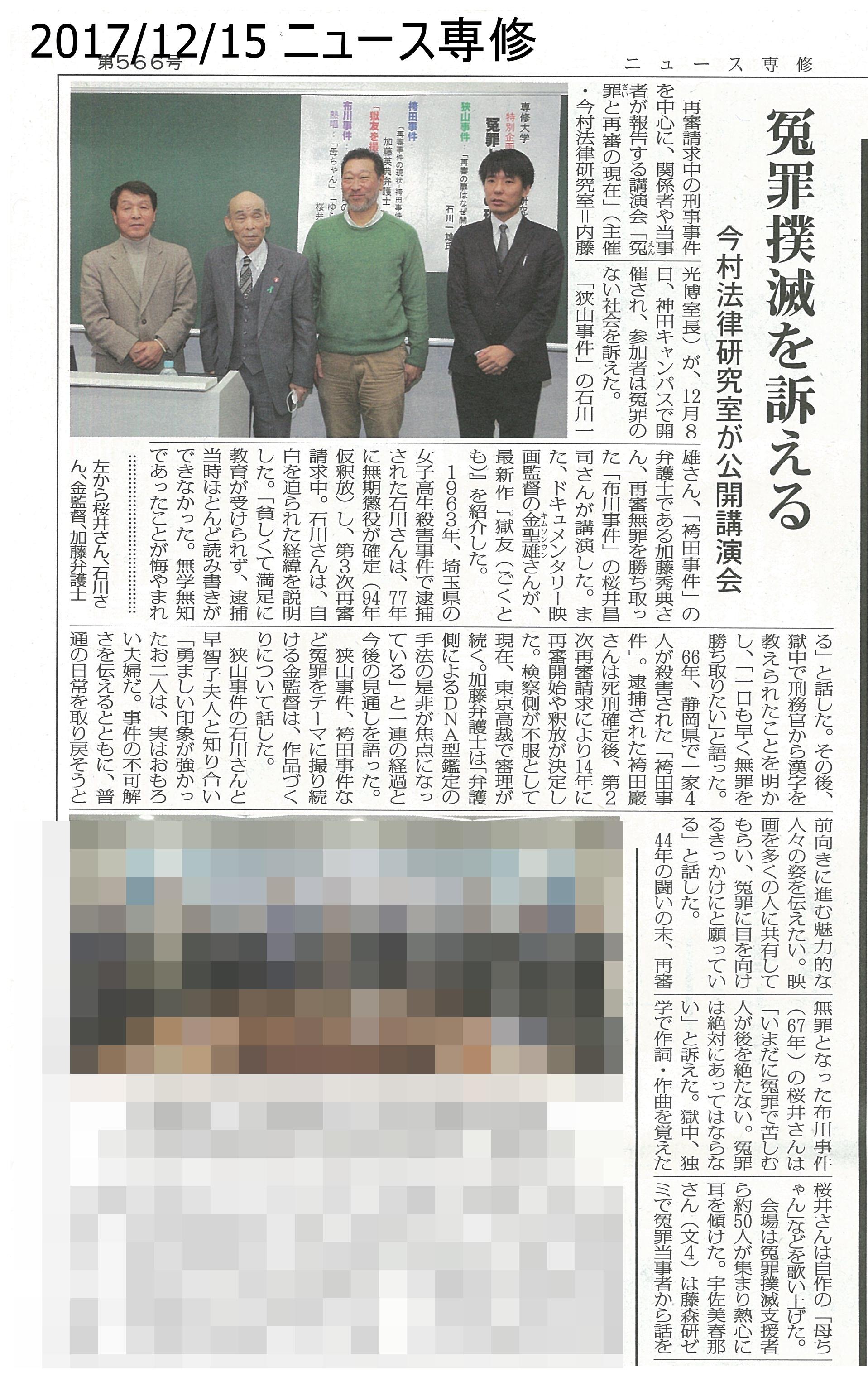2017.12.15 ニュース専修