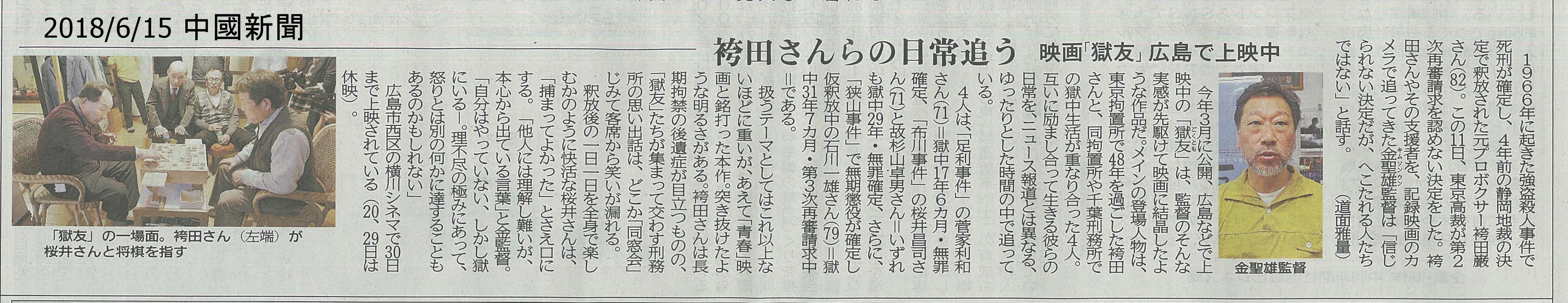 2018.6.15 中國新聞