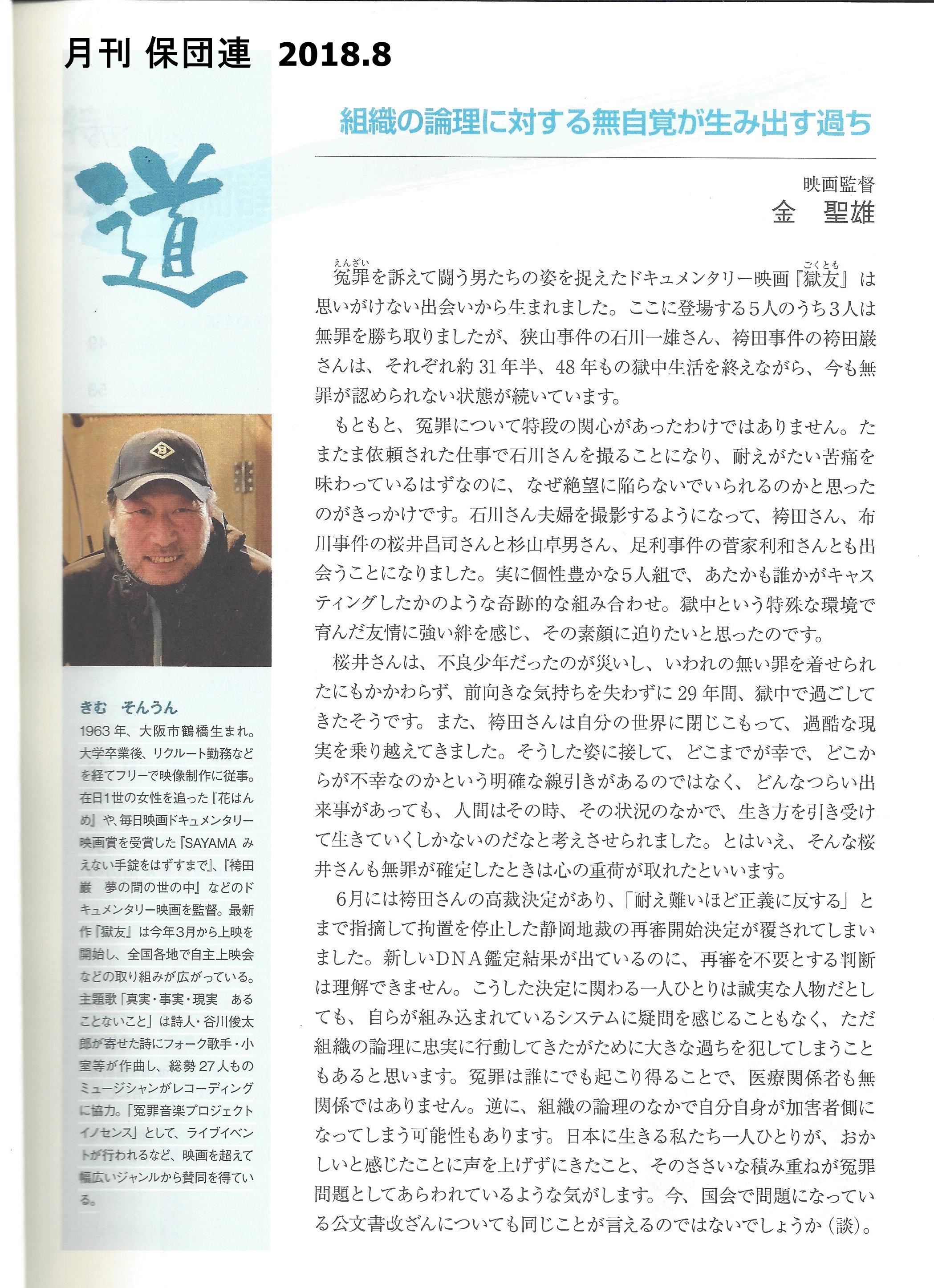 月刊 保団連2018 8 No.1276