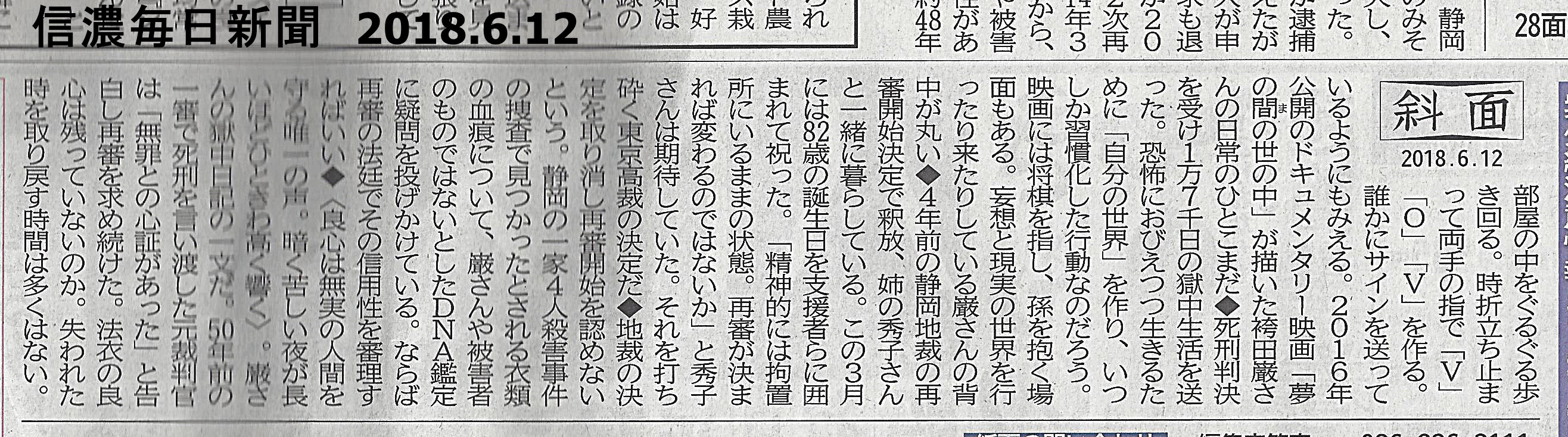 信濃毎日新聞 2018/6/12