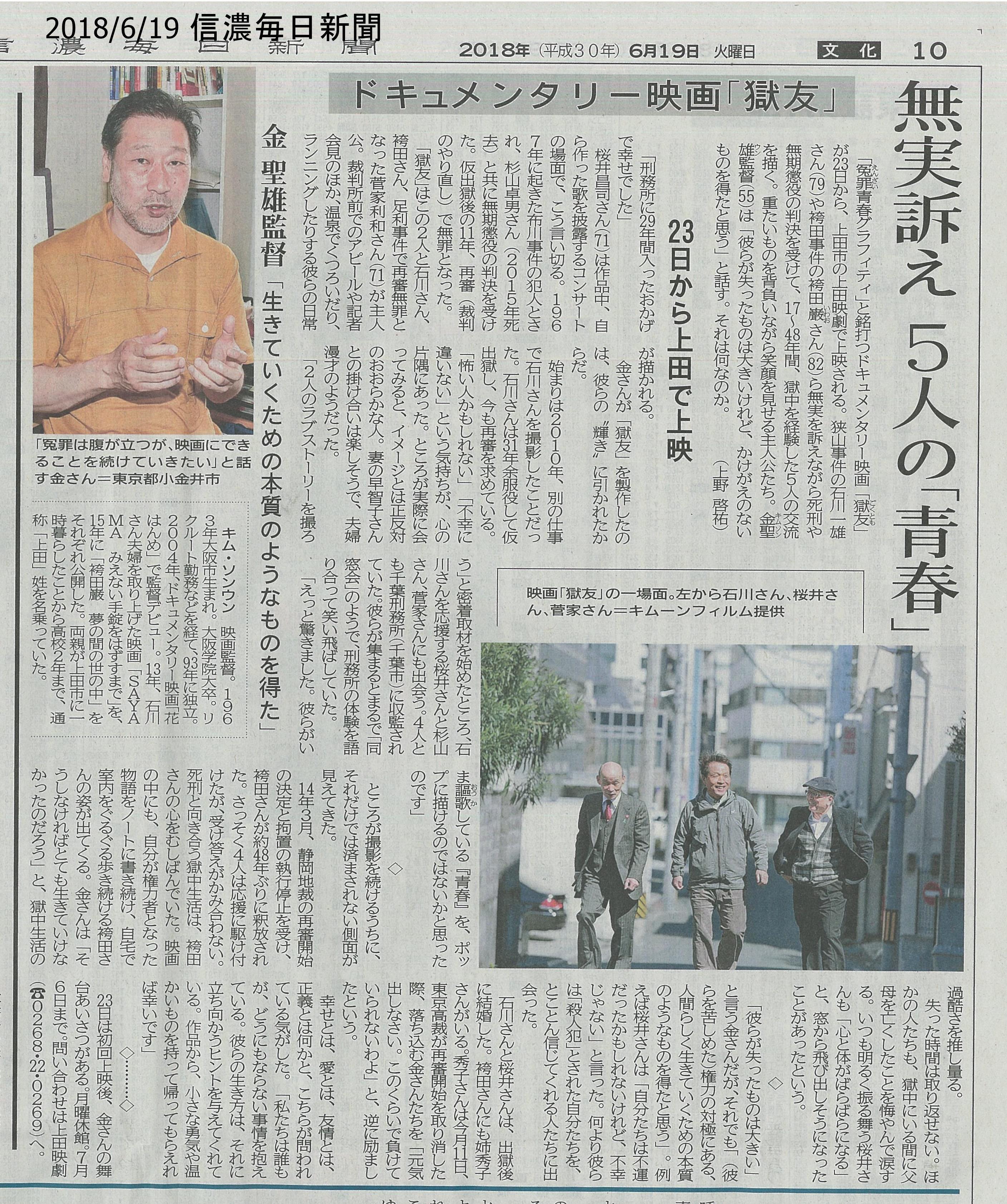 2018.6.19 信濃毎日新聞