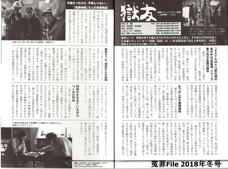 冤罪File 2018年冬号