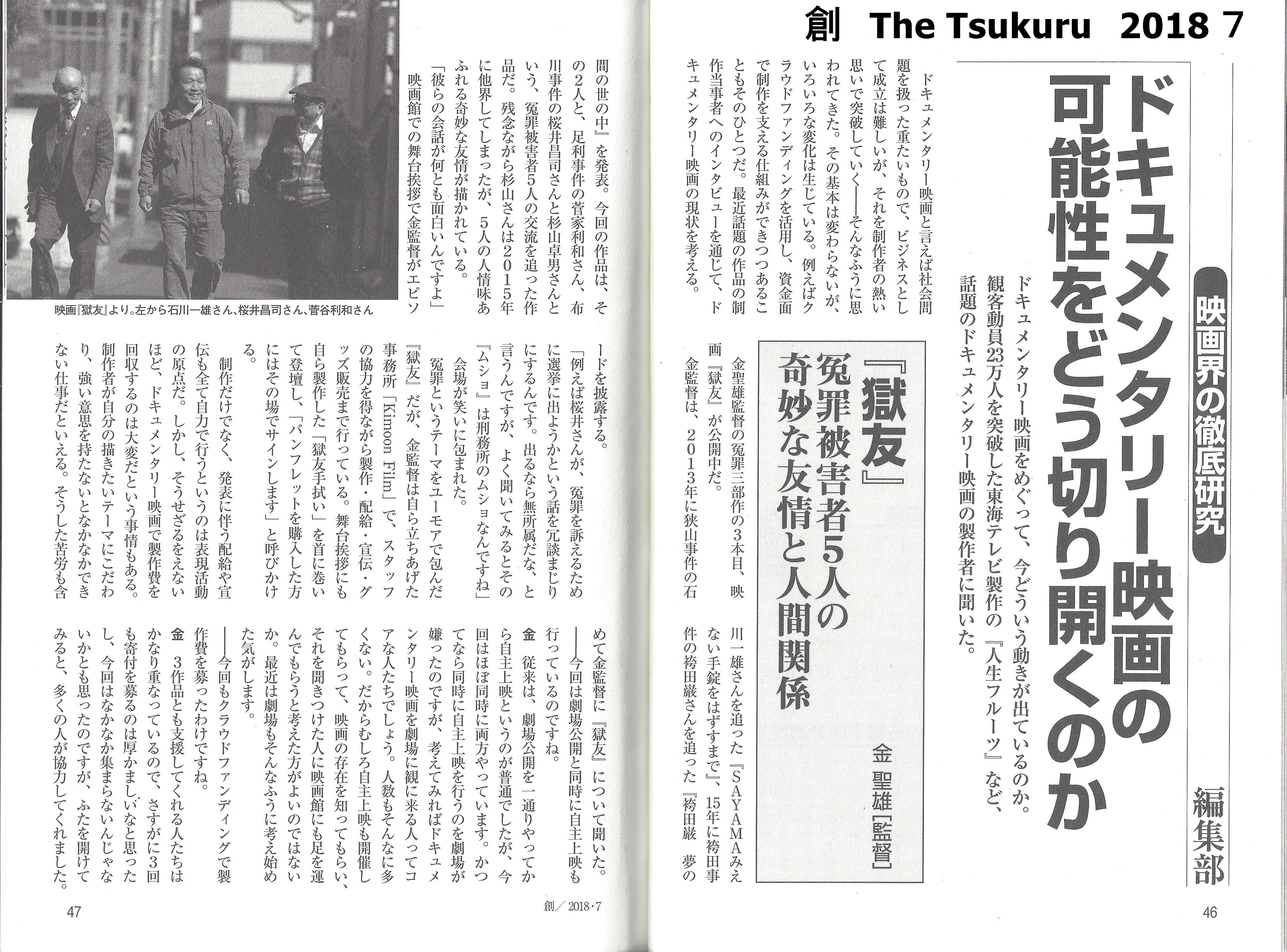 創 The Tsukuru 2018 7 ①