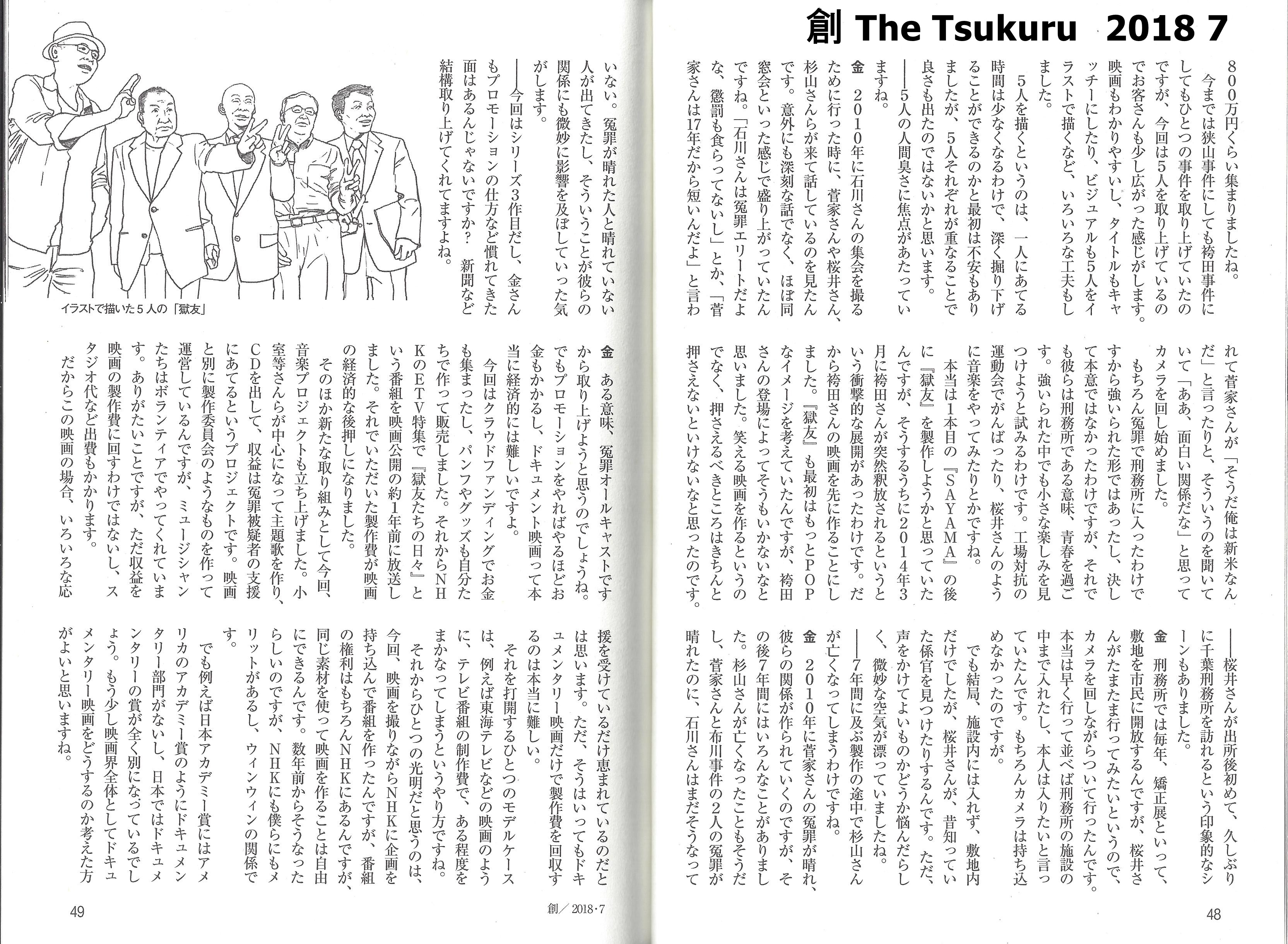 創 The Tsukuru 2018 7 ②