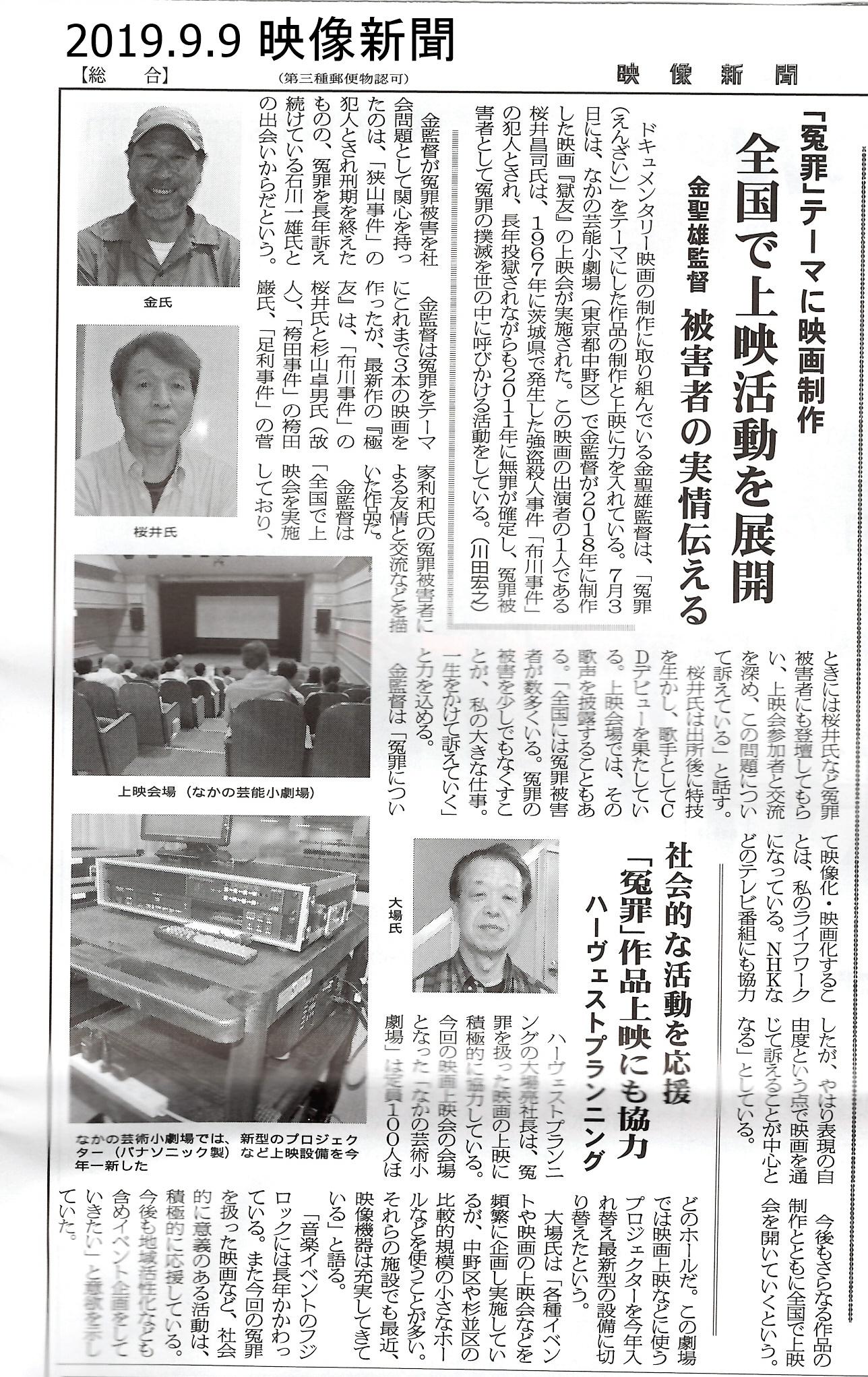 2019.9.9 映像新聞