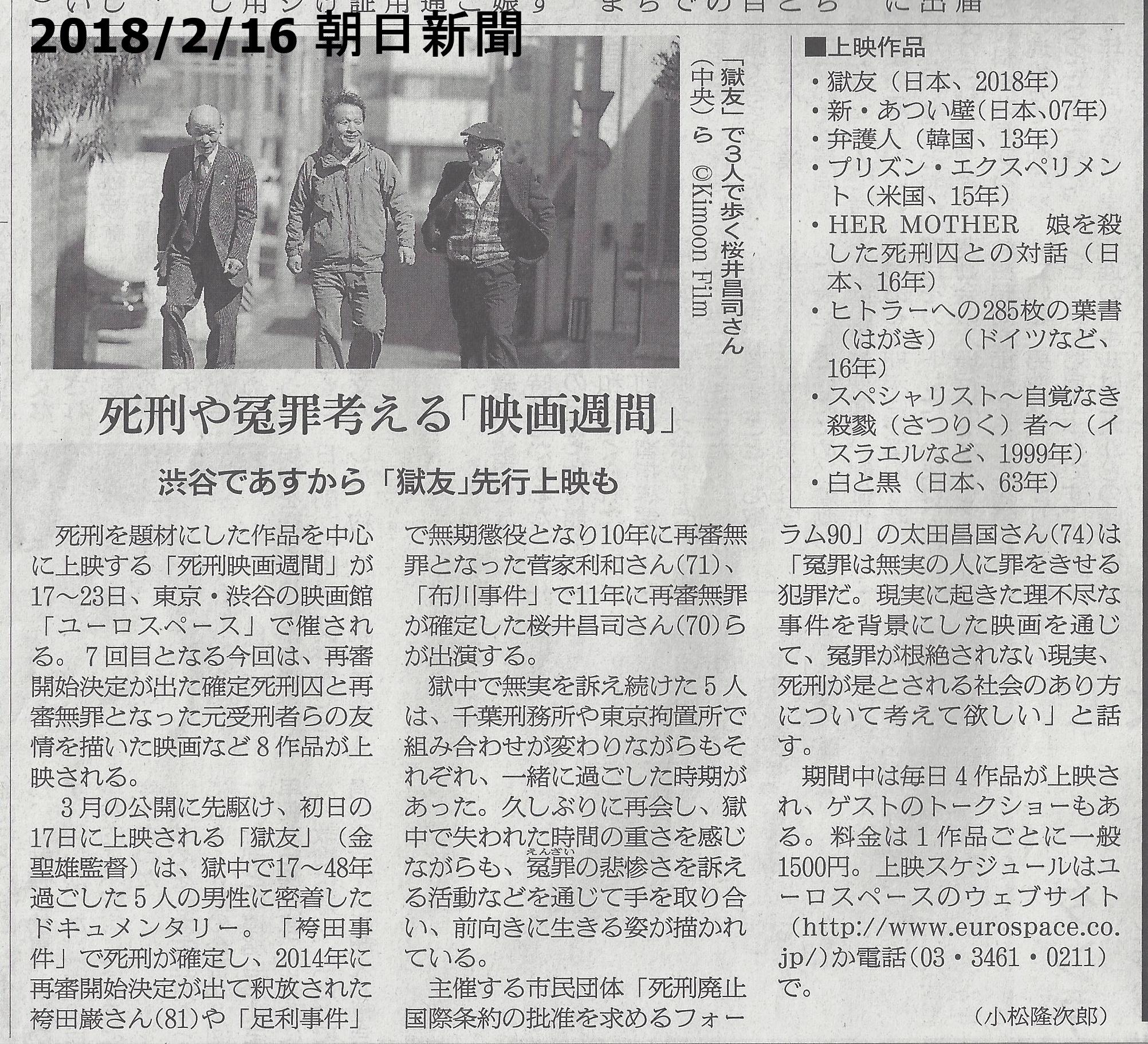2018.2.16 朝日新聞