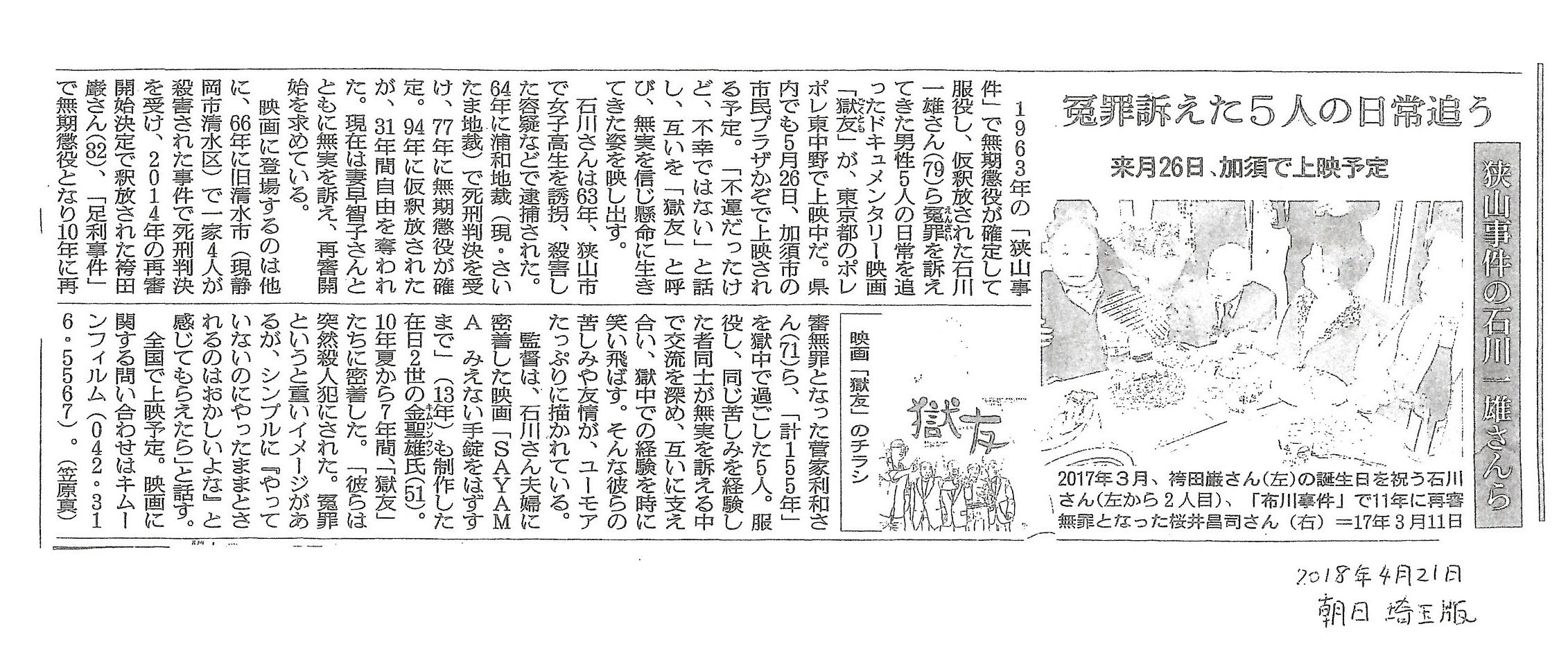 2018.4.21 朝日新聞【埼玉版】