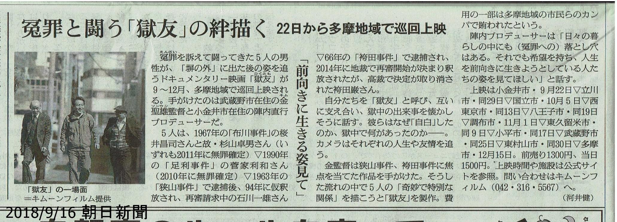 2018.9.16 朝日新聞