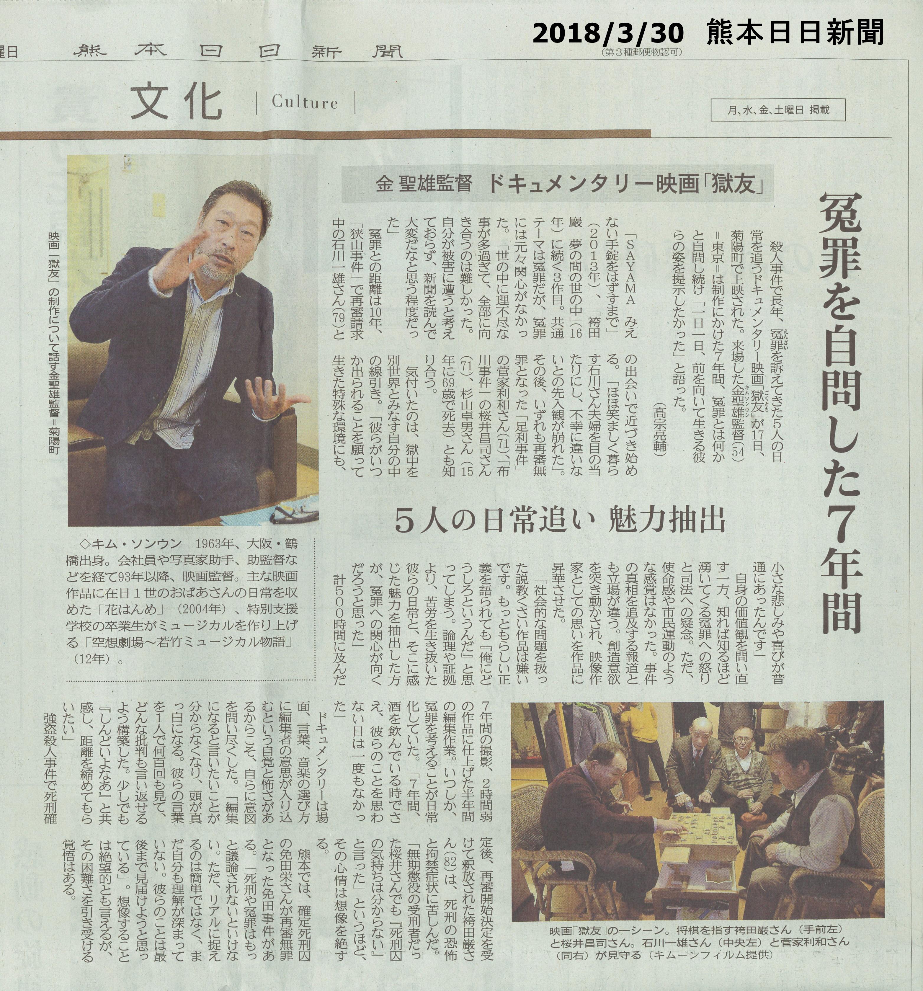 2018.3.30 熊本日日新聞