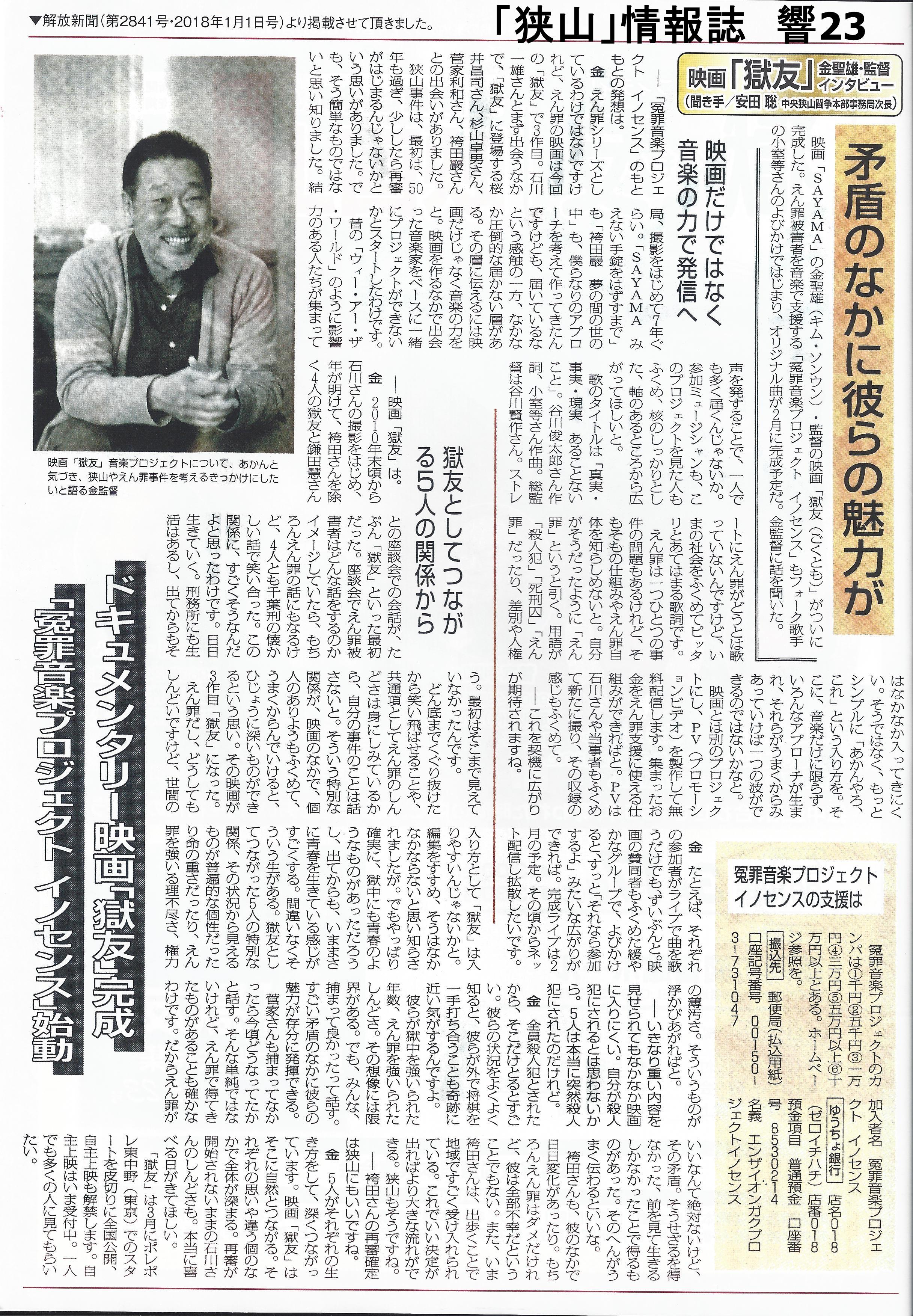 「狭山」情報誌 響23