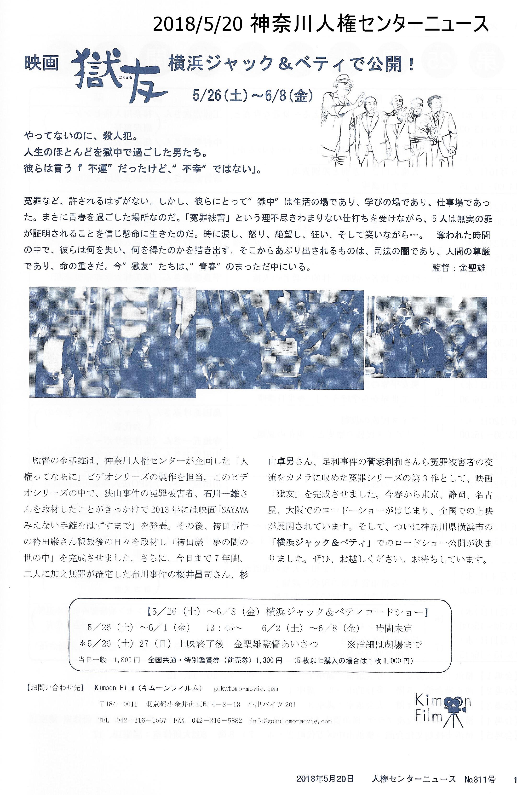 2018.5.20 神奈川人権センターニュース
