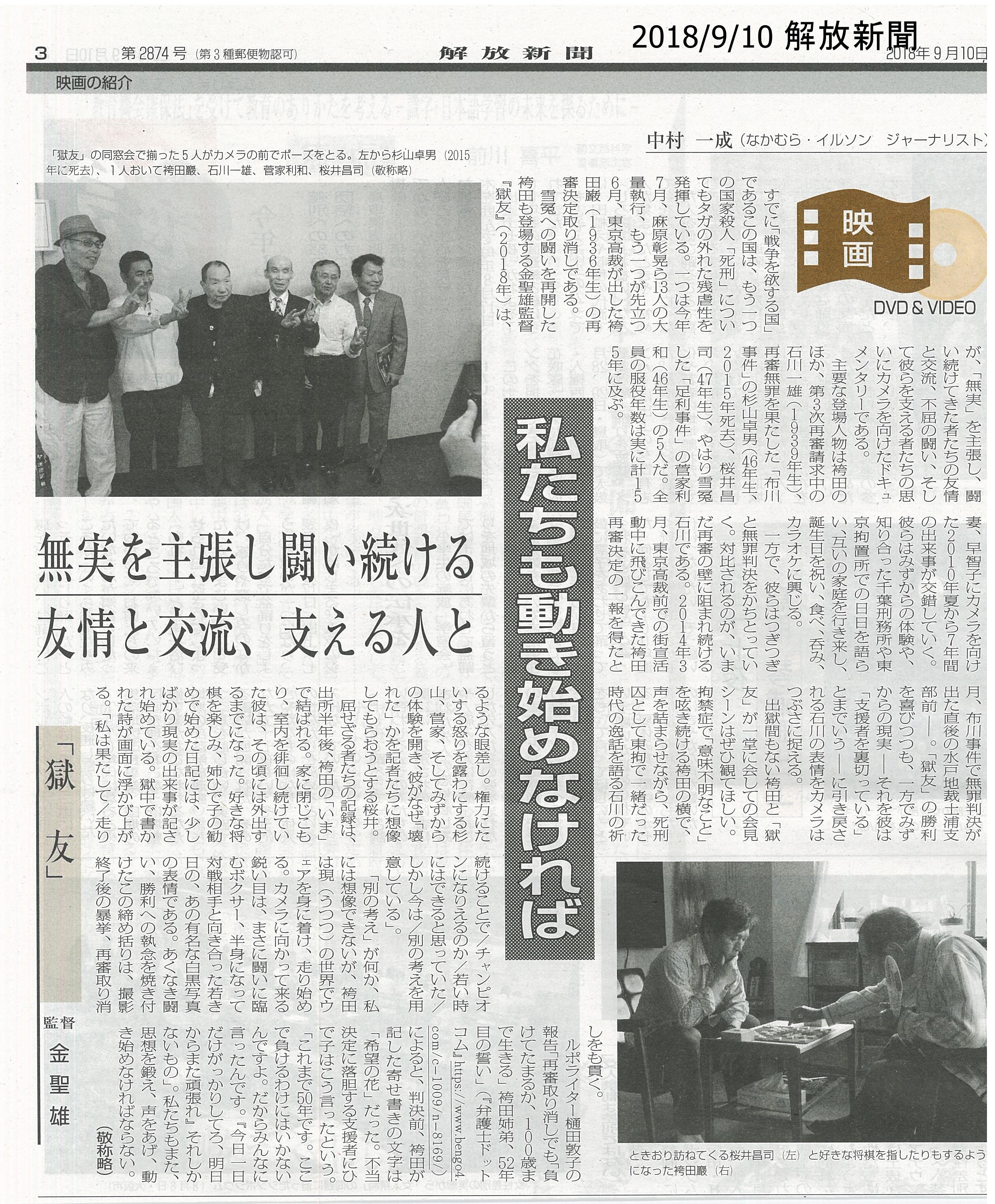 2018.9.10 解放新聞