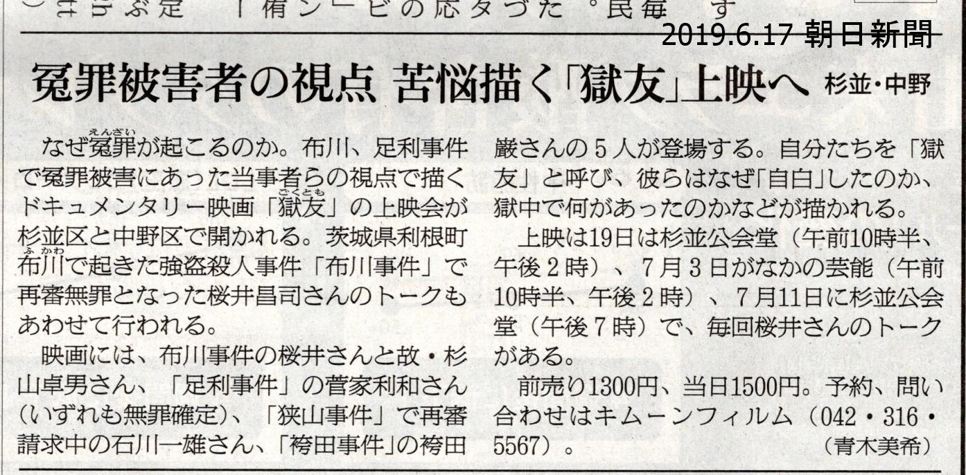 2019.6.19 朝日新聞