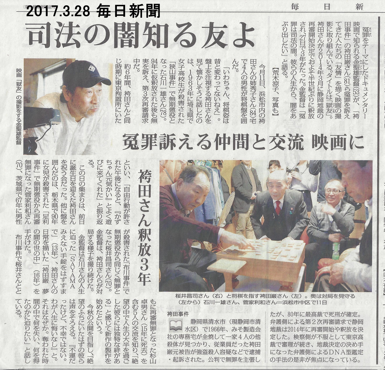 2017.3.28 毎日新聞