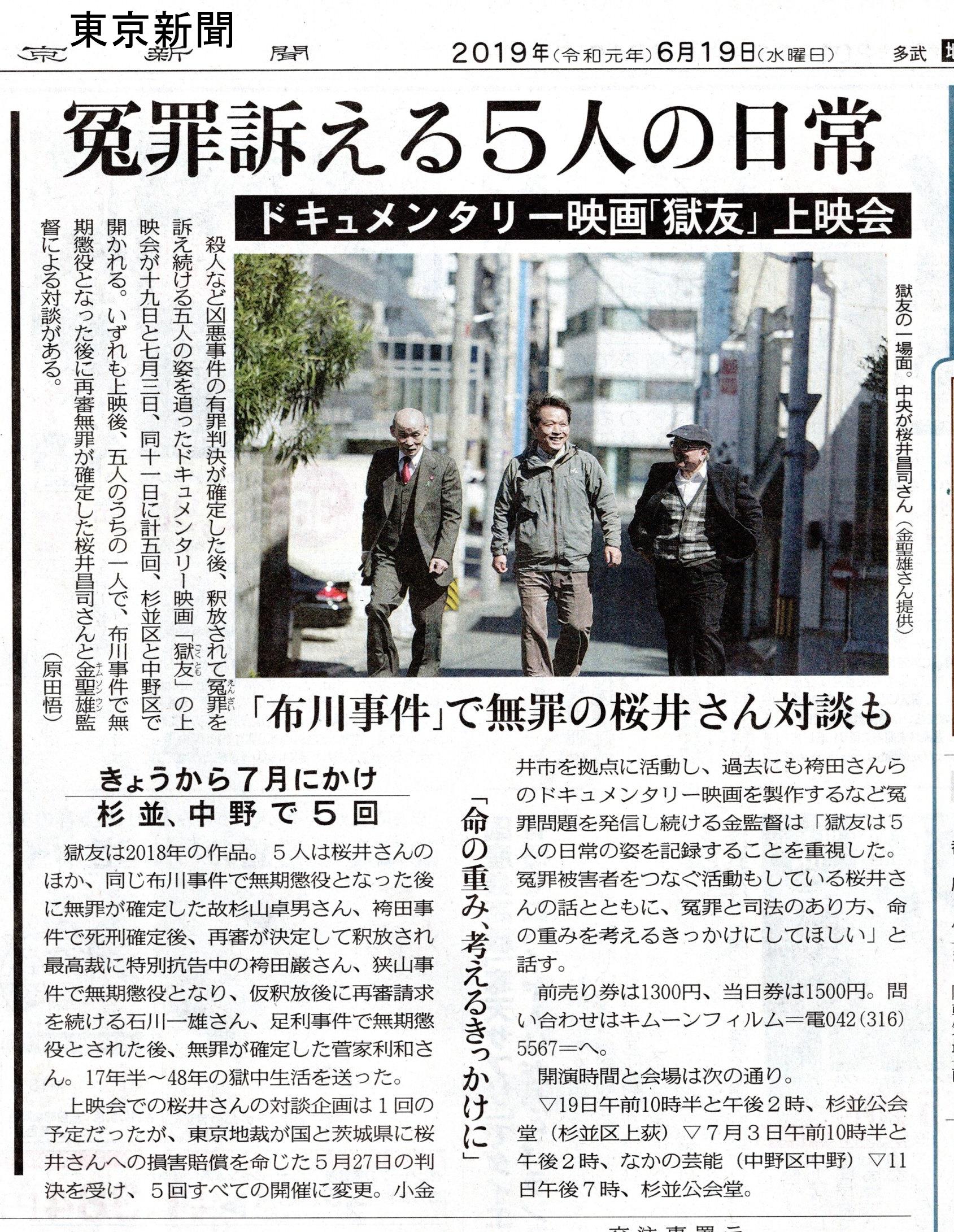 2019.6.19 東京新聞