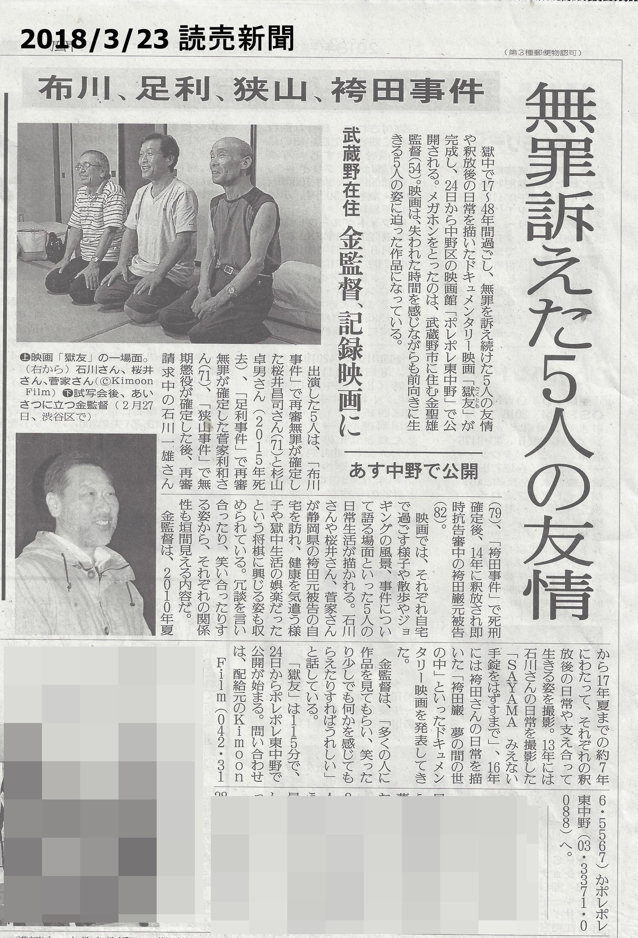 2018.3.23 読売新聞