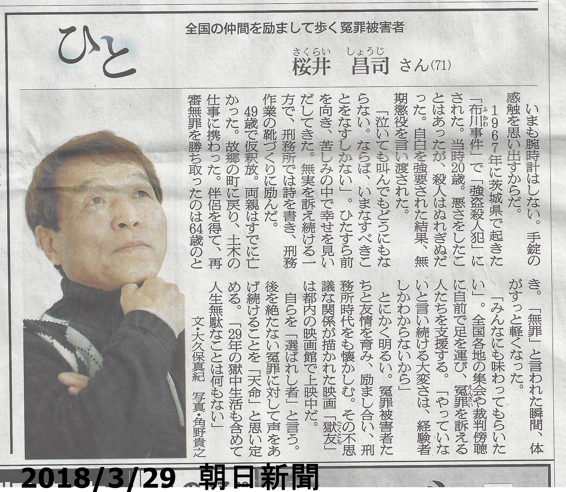 2018.3.29 朝日新聞