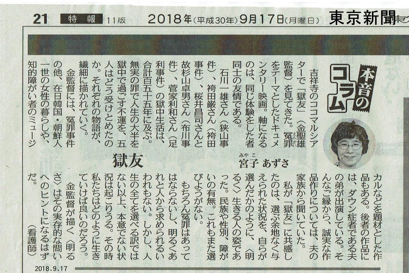 2018.9.17 東京新聞
