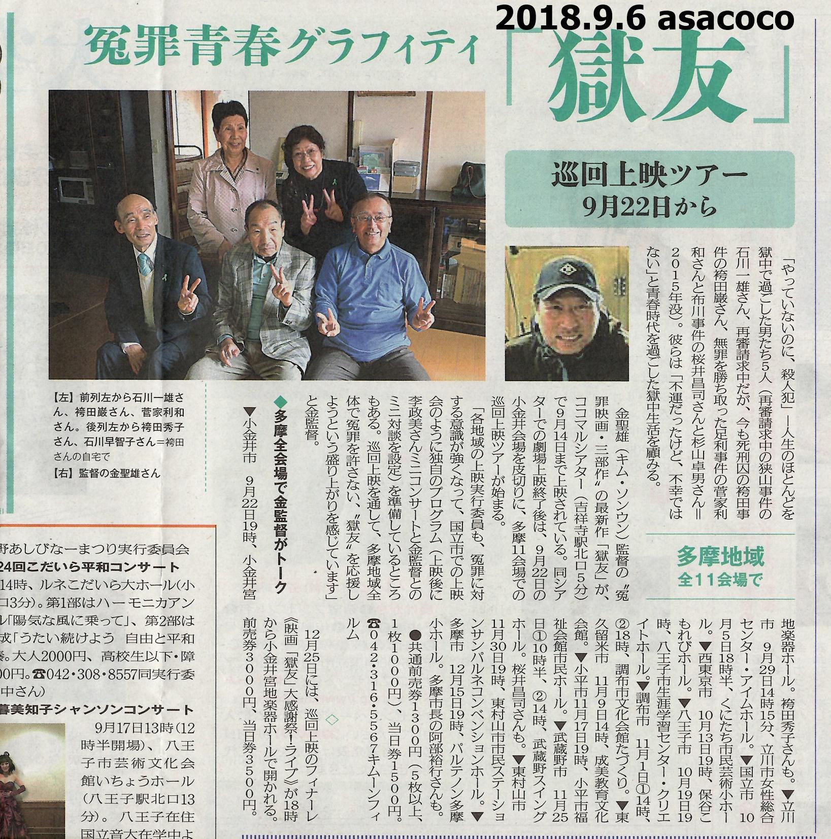 asacoco 2018.9.6